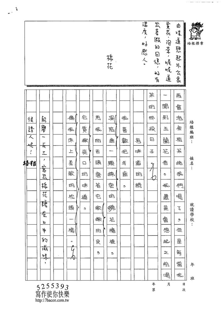 108TSW101鄭庭筠 (2).jpg