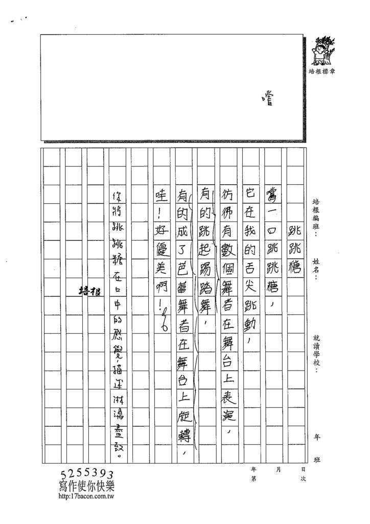 108TSW101顏靖栩 (2).jpg