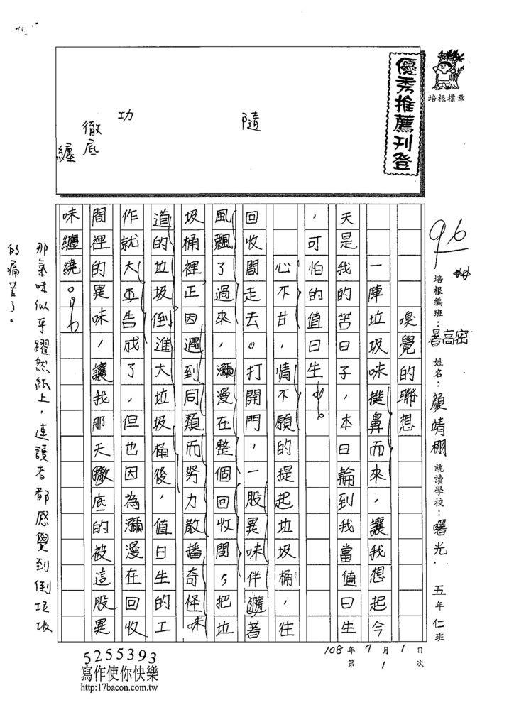 108TSW101顏靖栩 (1).jpg