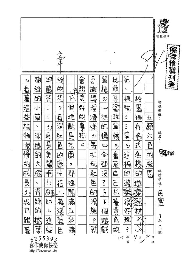108TMW102李有寧 (1).jpg