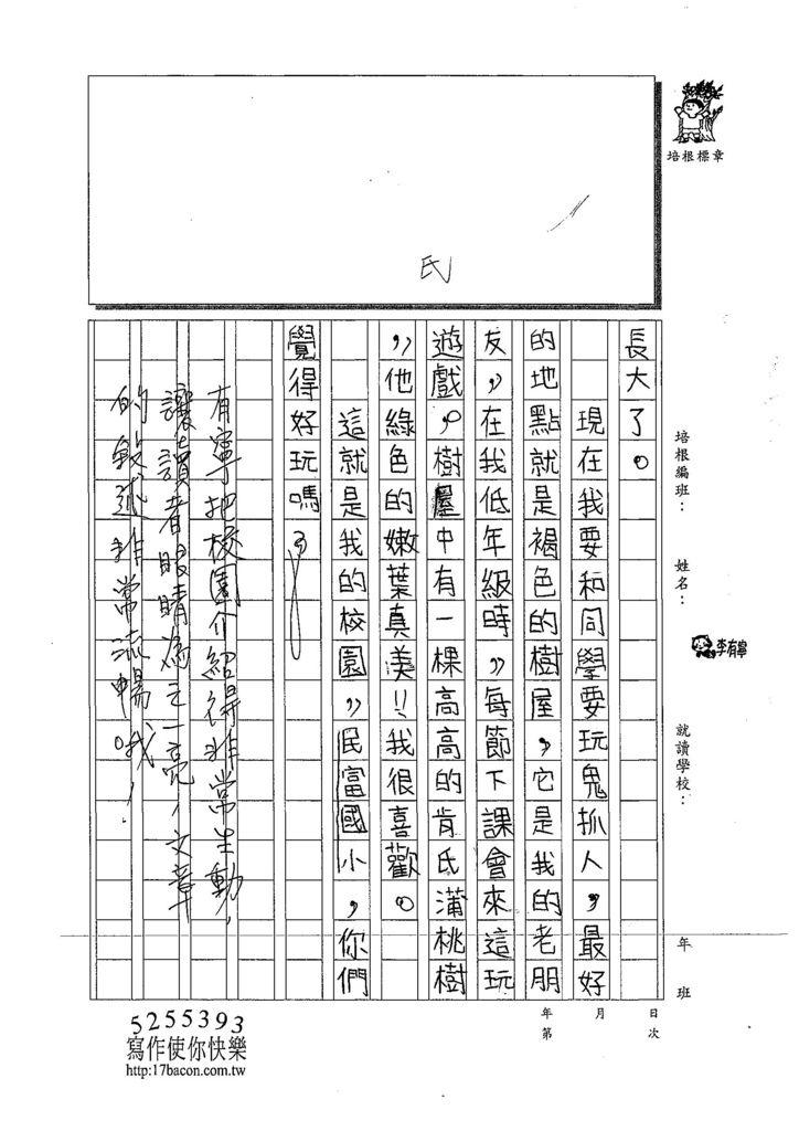 108TMW102李有寧 (2).jpg