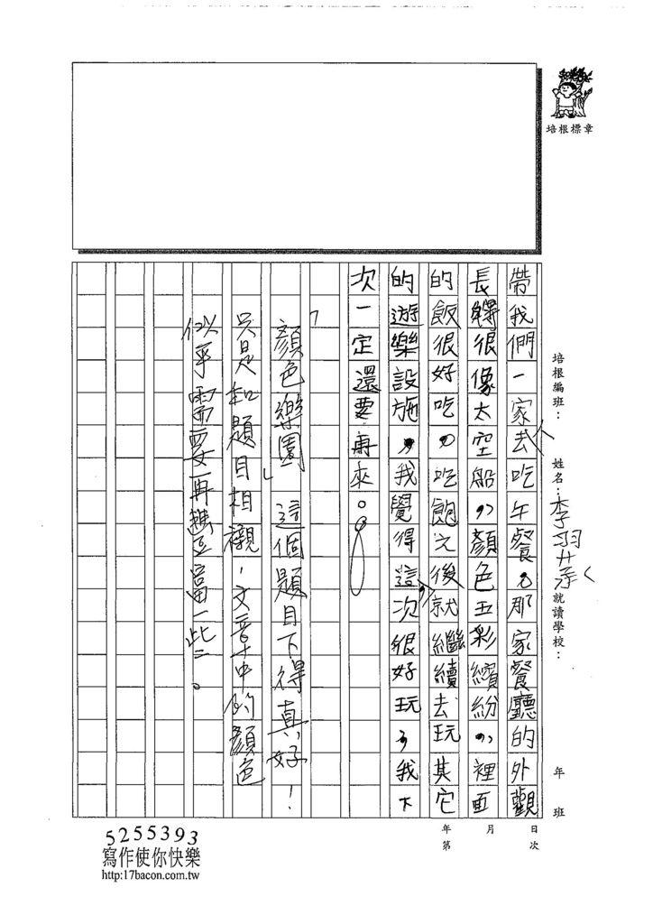 108TMW102李羿承 (2).jpg