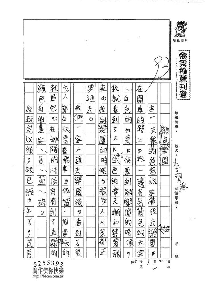 108TMW102李羿承 (1).jpg
