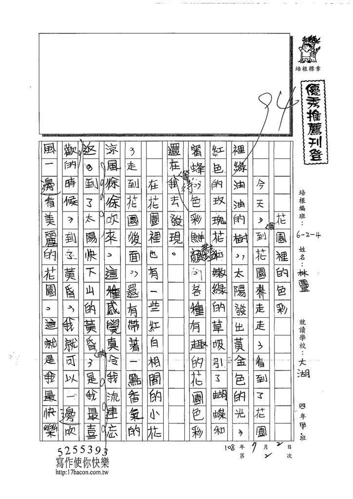 108TMW102林靈 (1).jpg