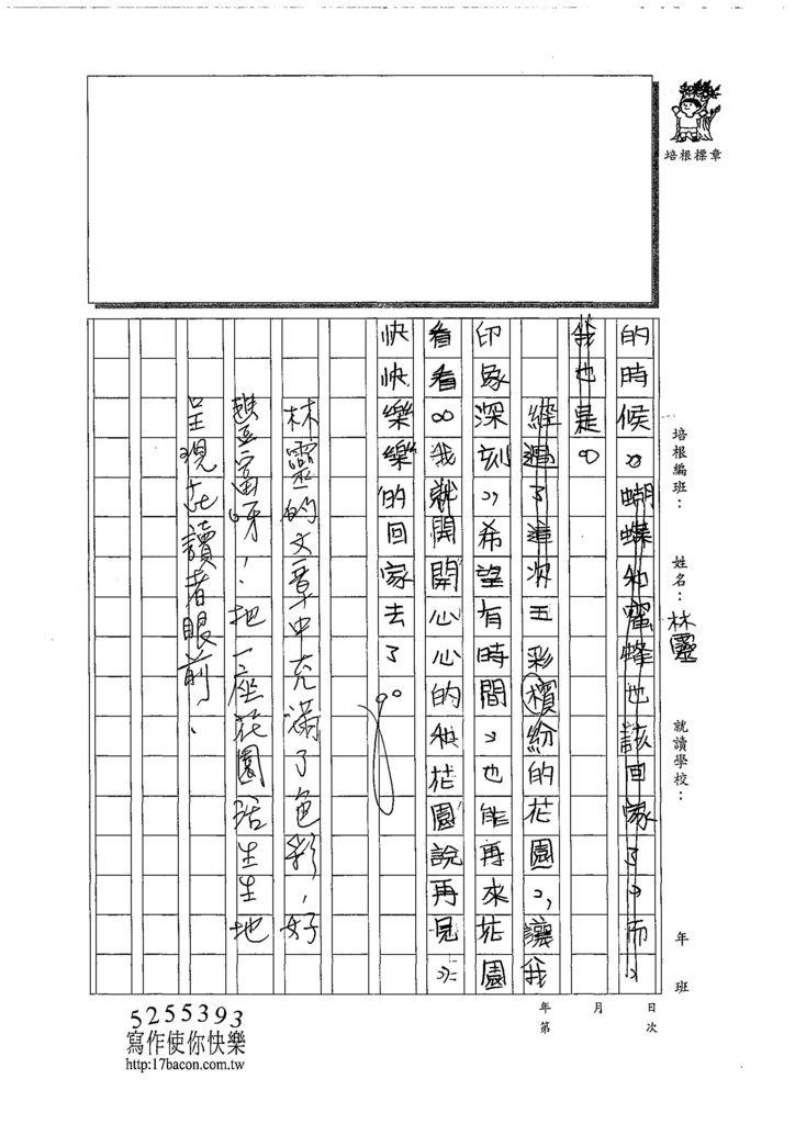 108TMW102林靈 (2).jpg