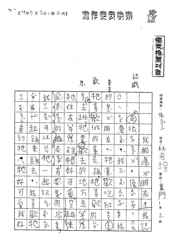 108TBW102林禹瑄 (1).jpg