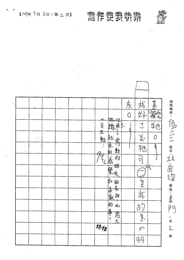 108TBW102林禹瑄 (2).jpg