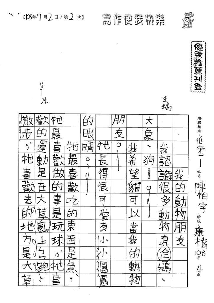 108TBW102陳柏宇 (1).jpg