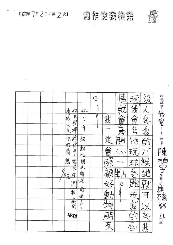 108TBW102陳柏宇 (3).jpg