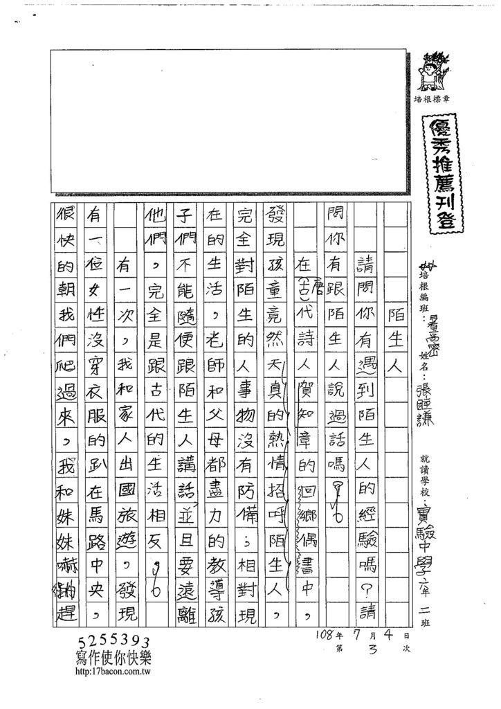 108TSW103張睦謙 (1).jpg