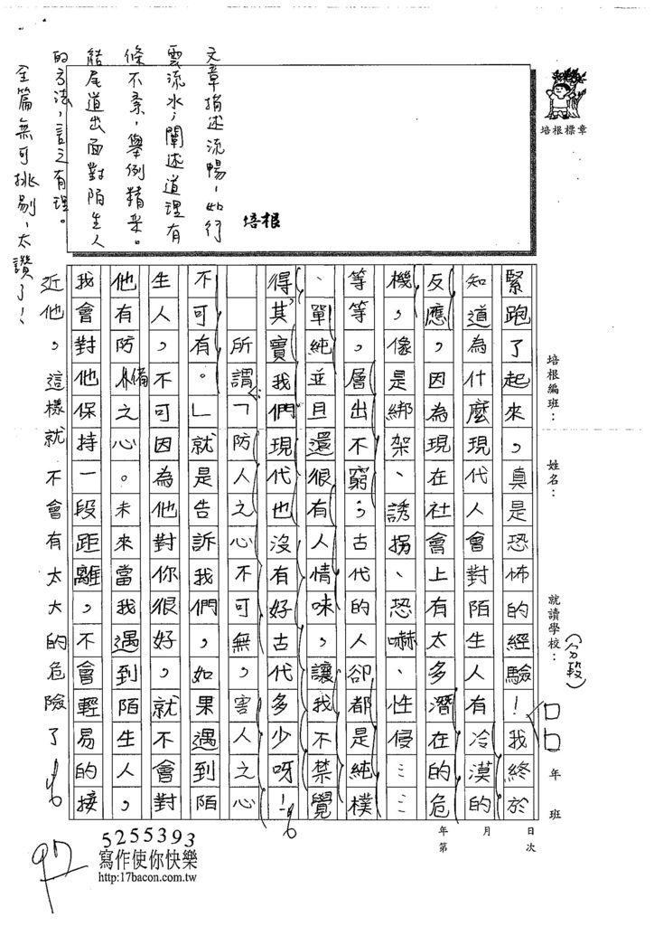 108TSW103張睦謙 (2).jpg