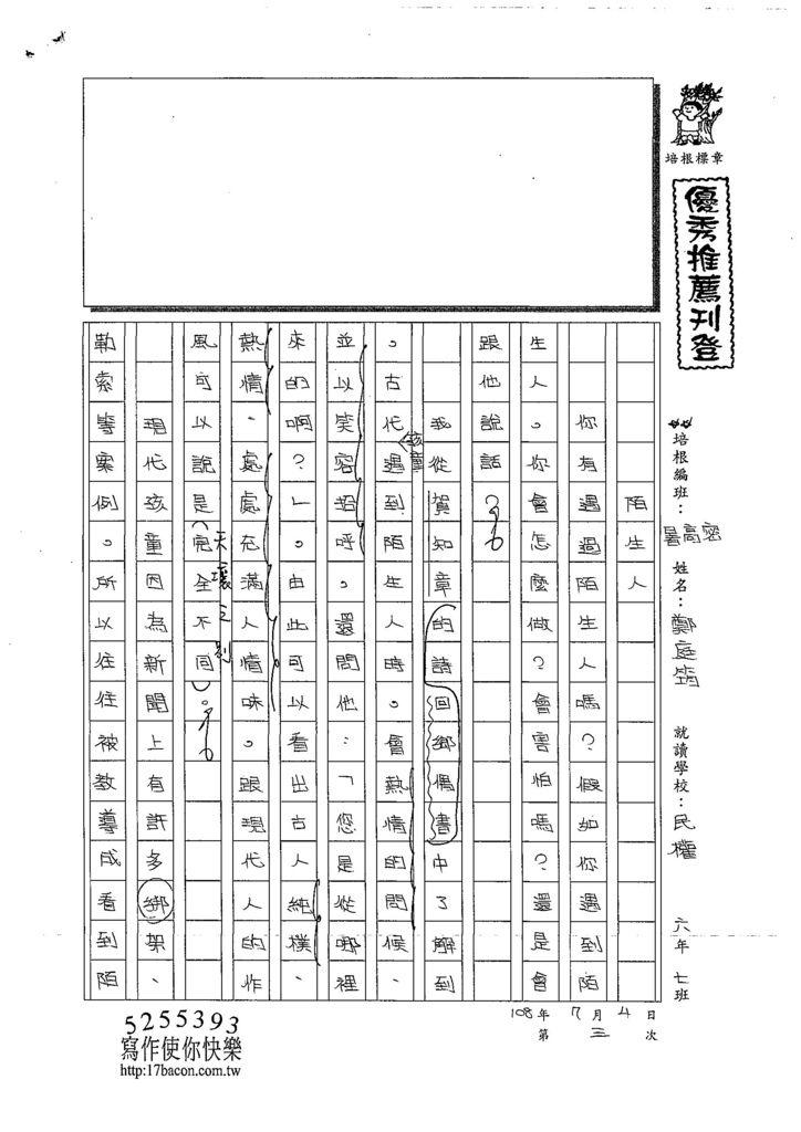 108TSW103鄭庭筠 (1).jpg
