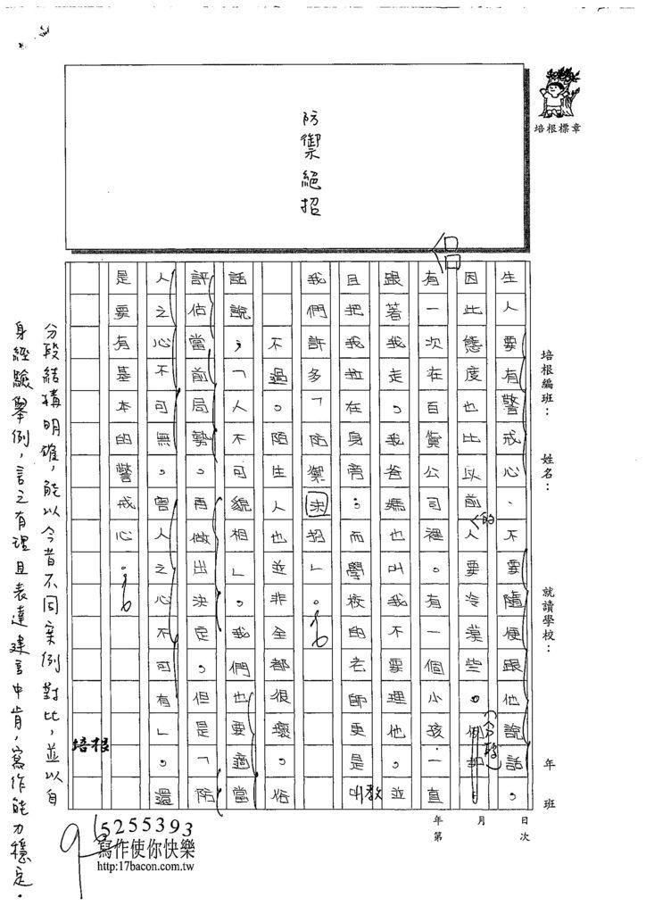 108TSW103鄭庭筠 (2).jpg