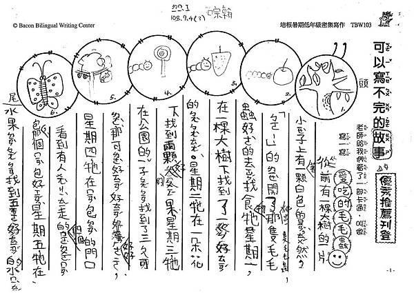 108TBW103石宗翰 (1).jpg
