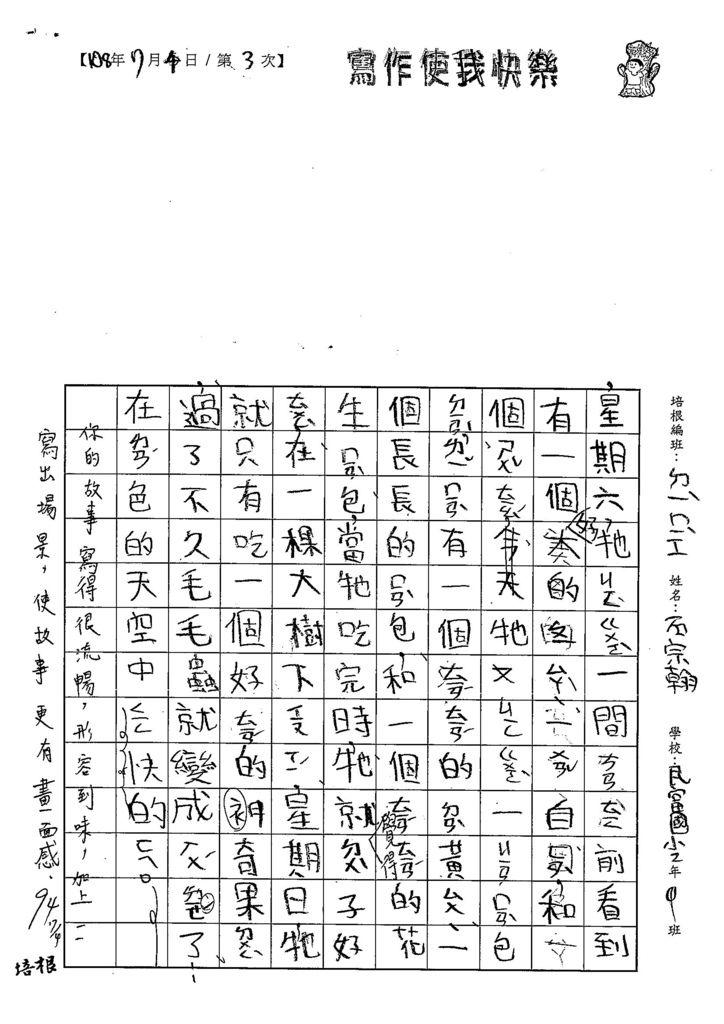 108TBW103石宗翰 (2).jpg