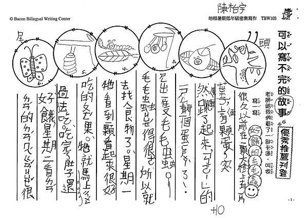 108TBW103陳柏宇 (1).jpg
