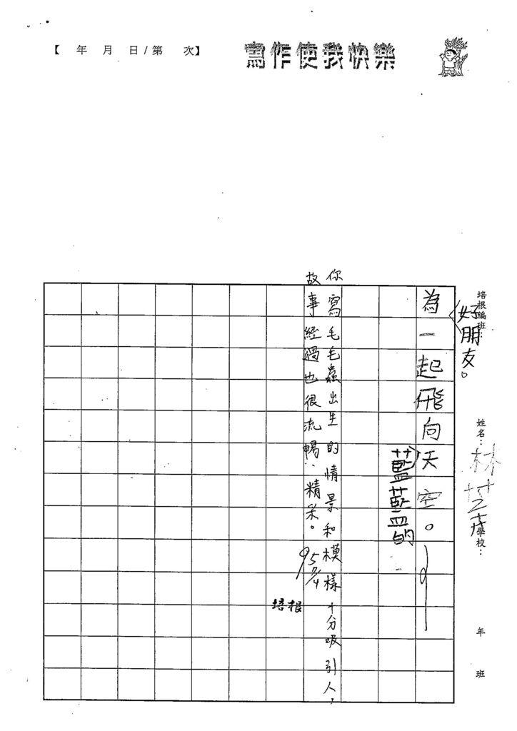 108TBW103林芝卉 (3).jpg