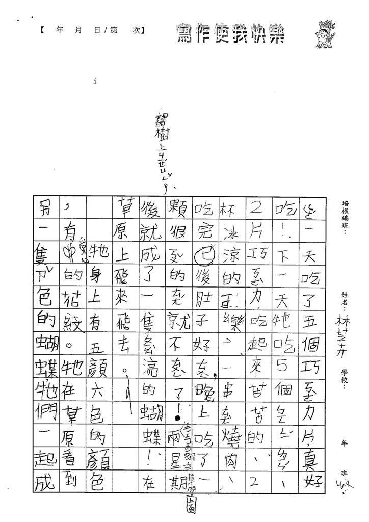 108TBW103林芝卉 (2).jpg