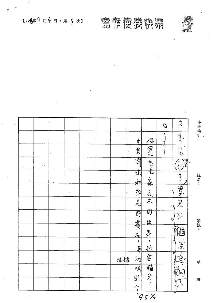 108TBW103林禹瑄 (3).jpg