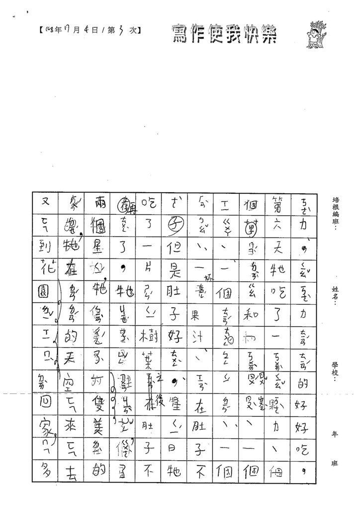 108TBW103林禹瑄 (2).jpg