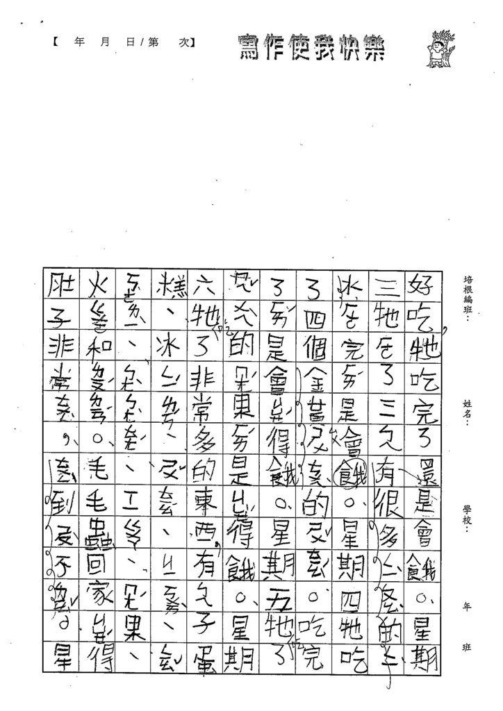 108TBW103陳柏宇 (2).jpg
