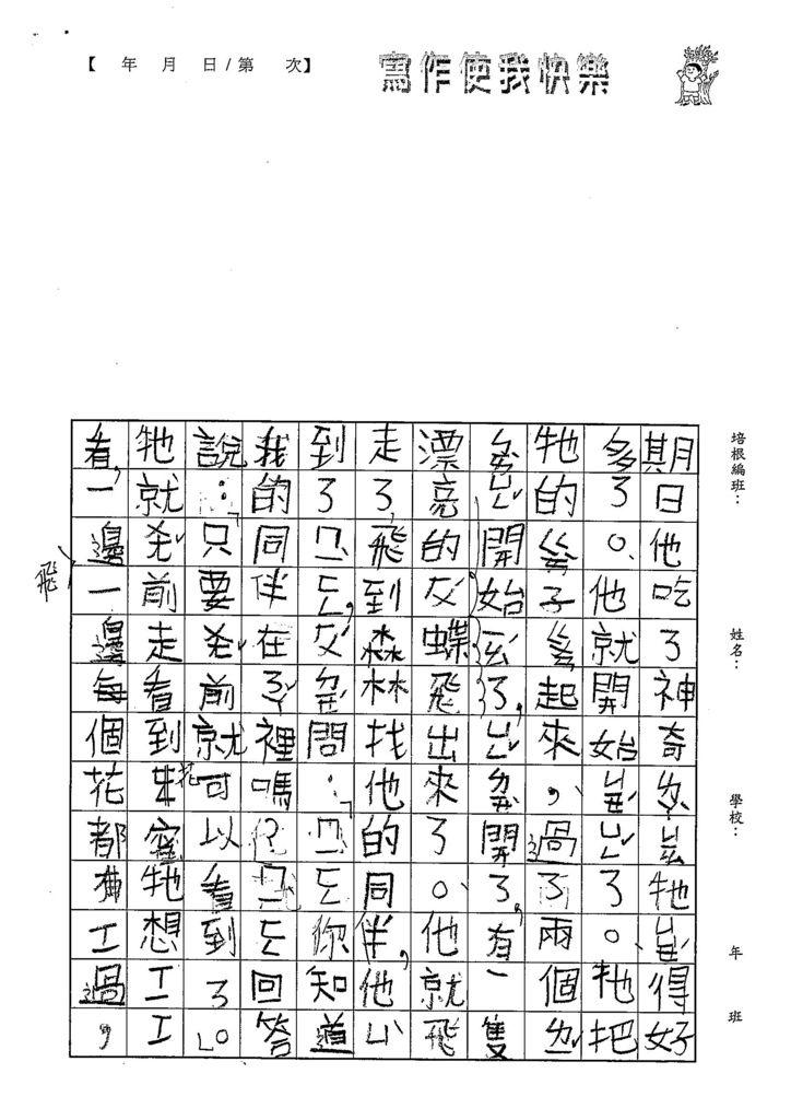 108TBW103陳柏宇 (3).jpg