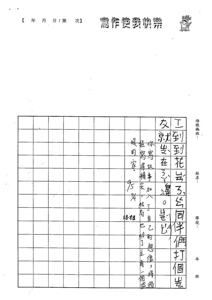 108TBW103陳柏宇 (4).jpg