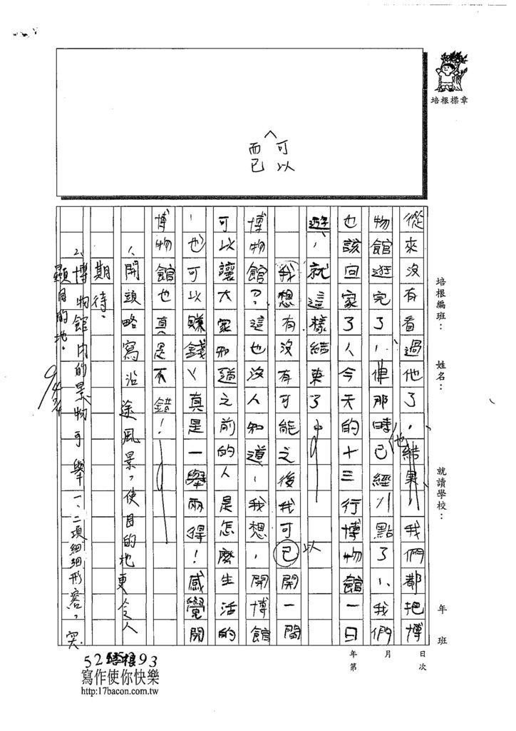108W4103莊承翰 (2).jpg