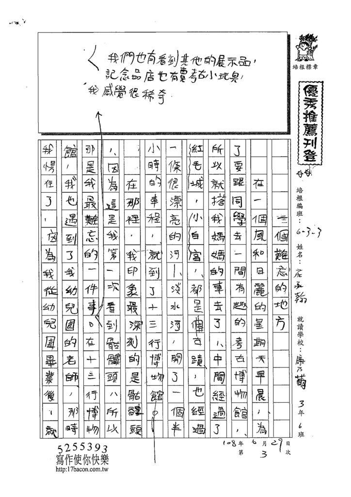 108W4103莊承翰 (1).jpg