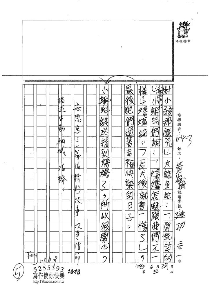 108W3103黃崧恩 (5).jpg