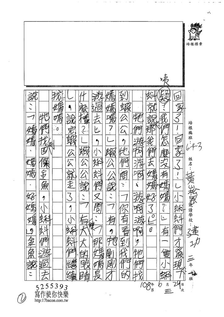 108W3103黃崧恩 (2).jpg