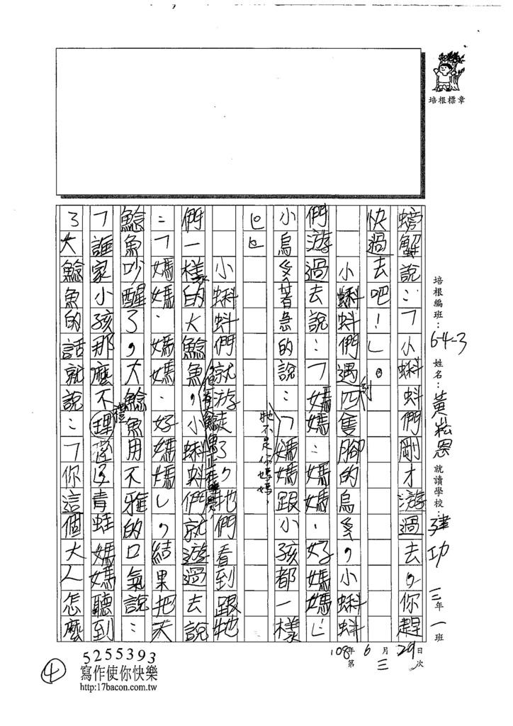 108W3103黃崧恩 (4).jpg
