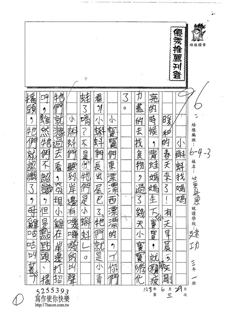 108W3103黃崧恩 (1).jpg