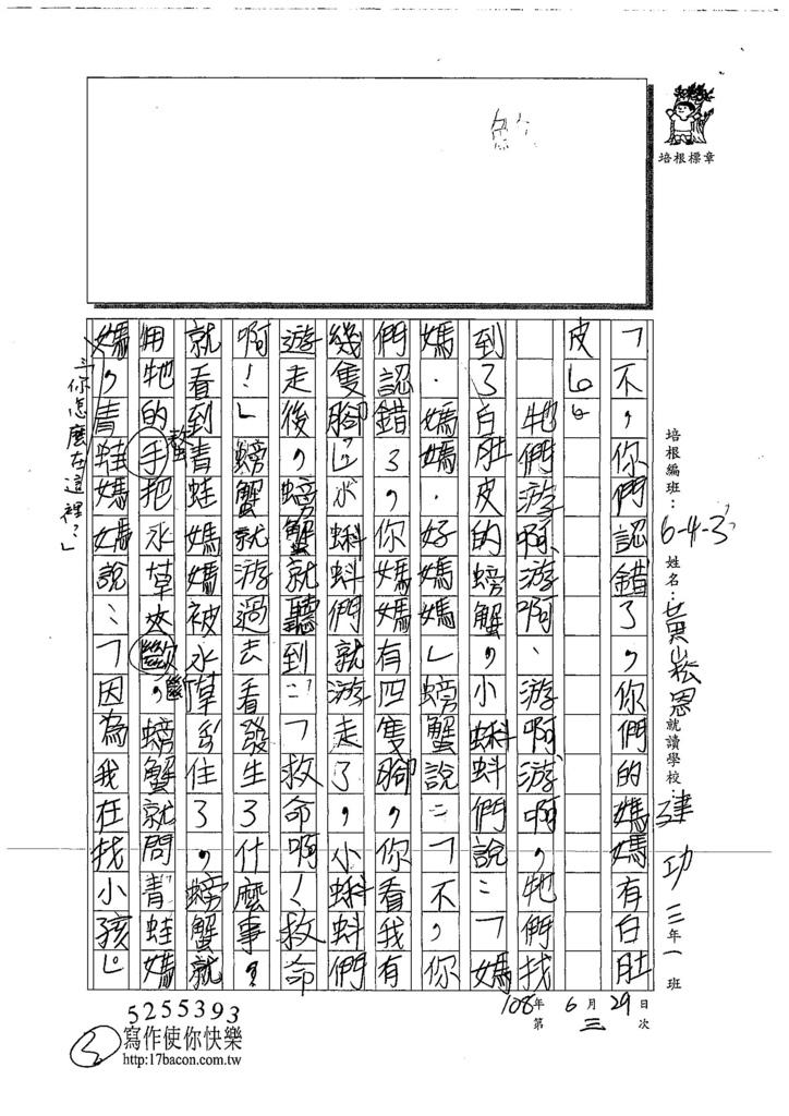 108W3103黃崧恩 (3).jpg