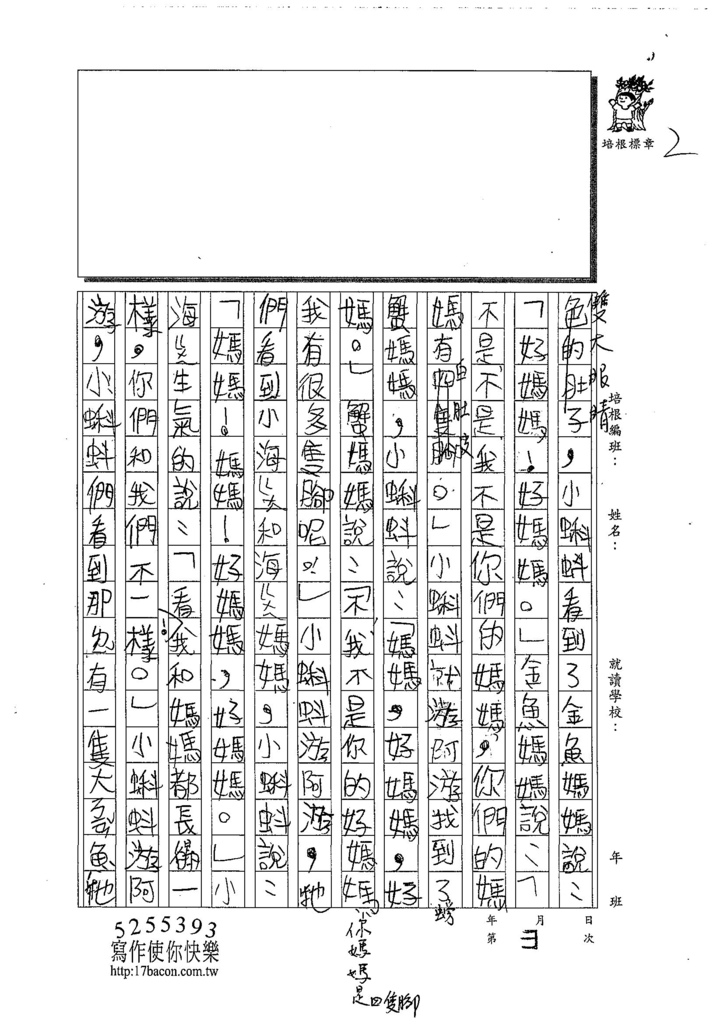 108W3103劉冠廷 (2).jpg