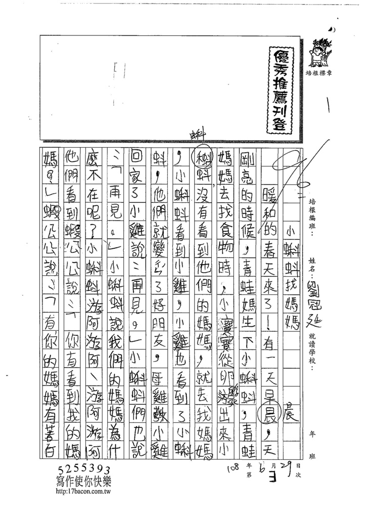 108W3103劉冠廷 (1).jpg