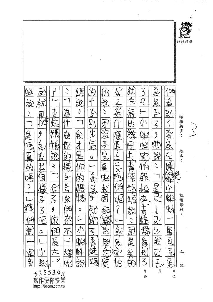 108W3103劉冠廷 (3).jpg