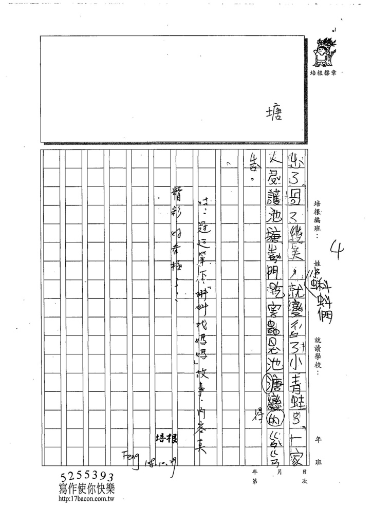 108W3103劉冠廷 (4).jpg