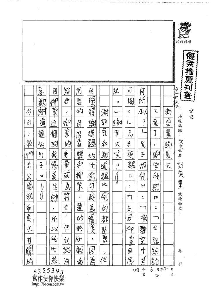 108CRW102彭奕量 (1).tif