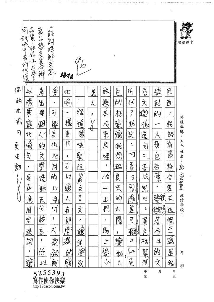 108CRW102彭奕量 (2).tif