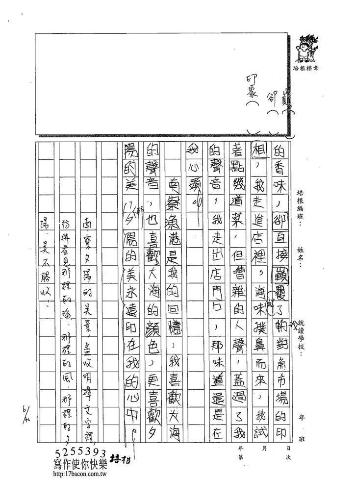 108WA103倪明璋 (2).tif
