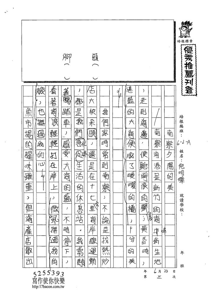 108WA103倪明璋 (1).tif