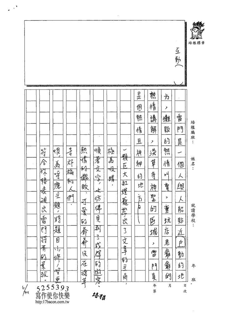 108WA103王靜瑜 (3).jpg