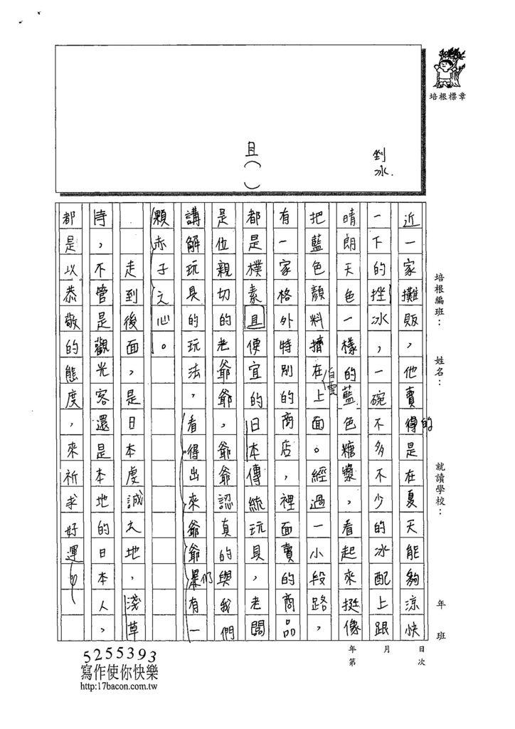108WA103王靜瑜 (2).jpg