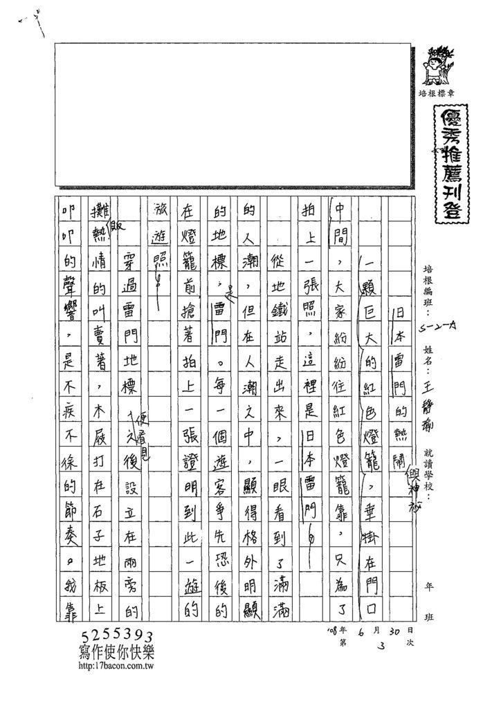 108WA103王靜瑜 (1).jpg