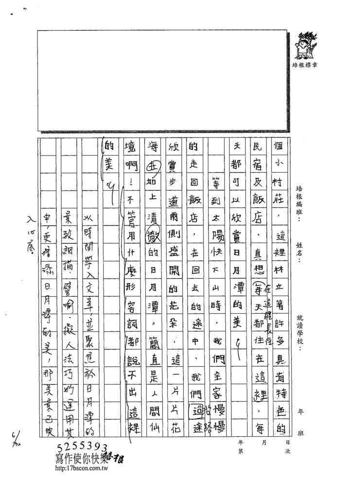 108WA103余昊威 (2).jpg