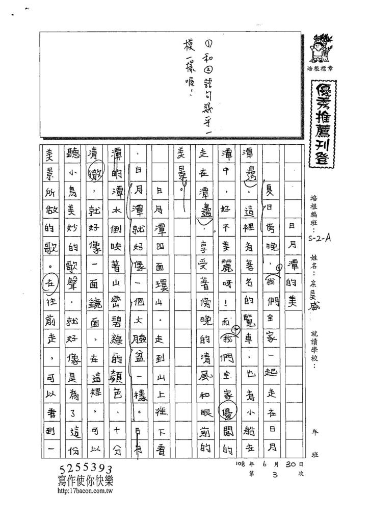 108WA103余昊威 (1).jpg