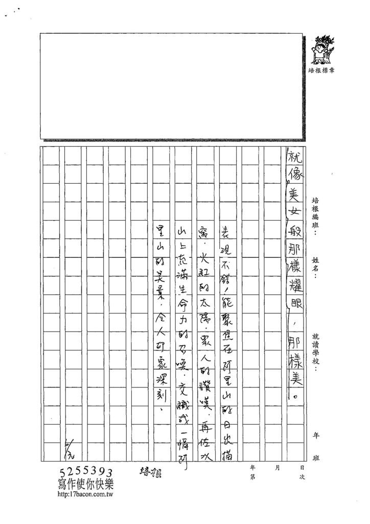 108WA103黃奕甯 (3).jpg