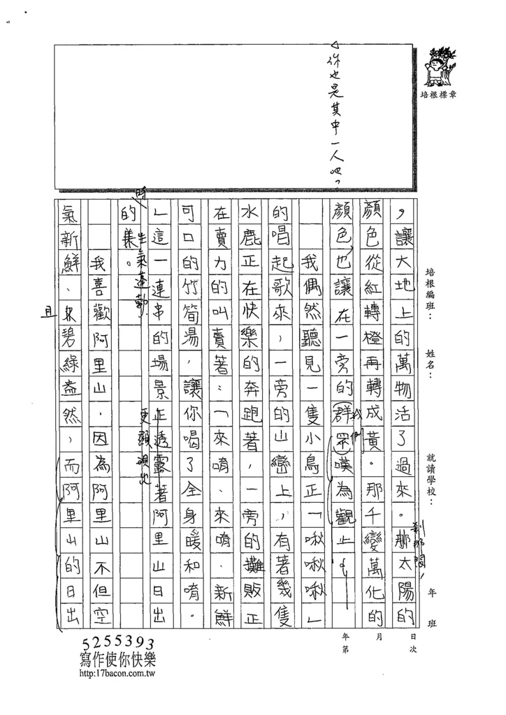 108WA103黃奕甯 (2).jpg