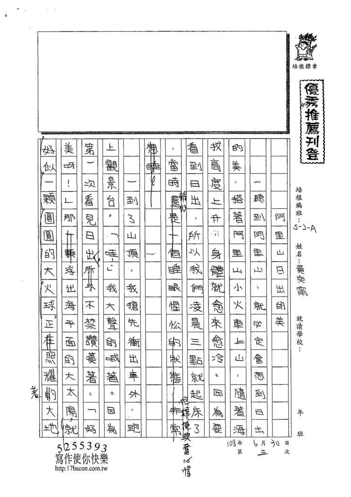 108WA103黃奕甯 (1).jpg